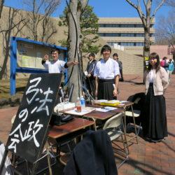 弓道サークル「法政弓の会」のブースです。